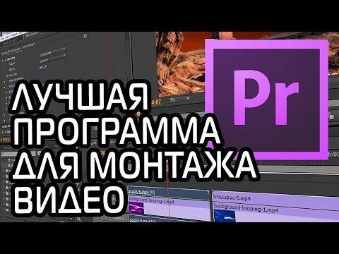 ТОП 18 Лучшие программы для монтажа видео видеомонтажа