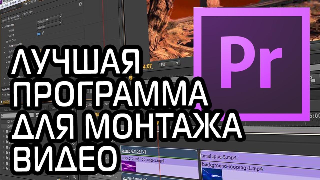 Программа для монтажа видео — sony vegas pro 12.