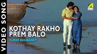 Kothay Rakhbo Prem   Surer Bhubaney   Bengali Movie Song   Asha Bhosle