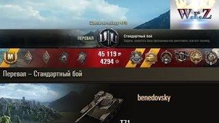 T71  Нагиб)  Перевал – Стандартный бой  World of Tanks 0.9.14 WОT