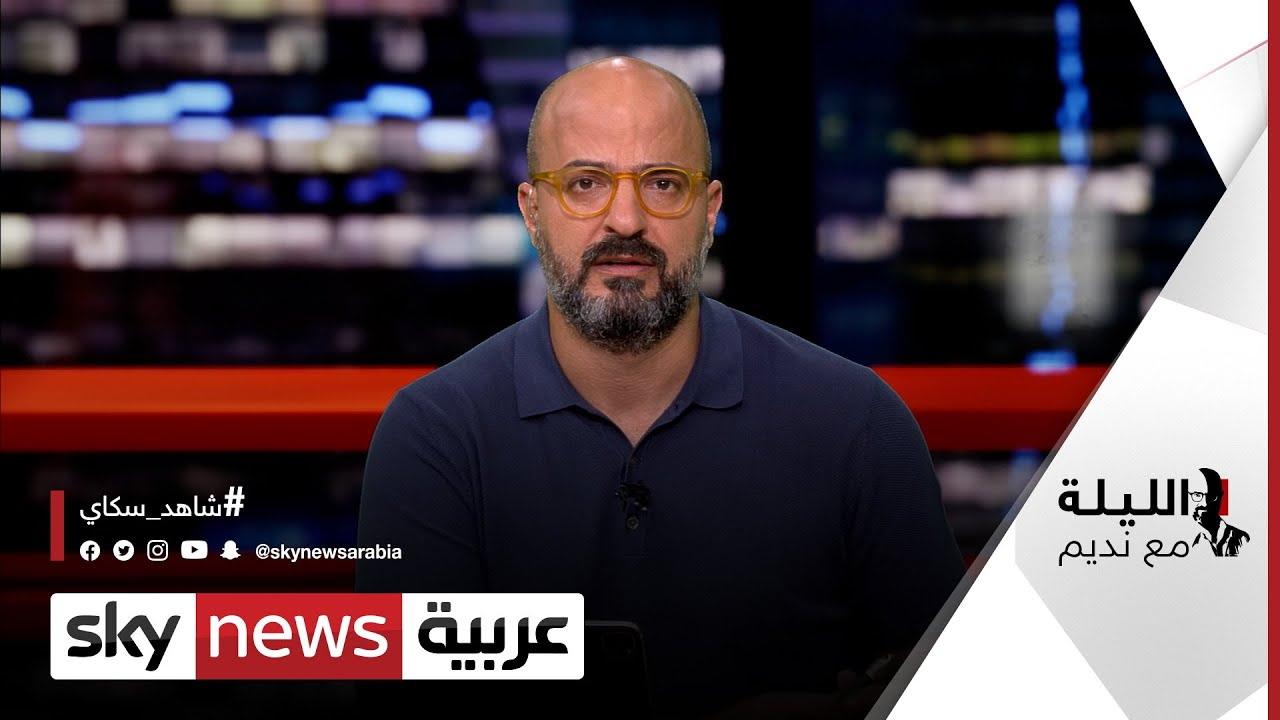 إيران: نفاوض من أجل العالم! وإيران والسعودية..هل من حوار؟ | #الليلة_مع_نديم  - نشر قبل 3 ساعة
