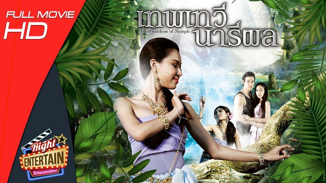 Photo of ภาพยนตร์ กินรี – หนังไทย – เทพเทวีนารีผล [เจ จินตัย] หนังเต็มเรื่อง HD Full MOVIE #ไร้ท์เธียเตอร์