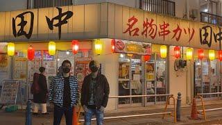 【大衆居酒屋】串カツ田中で宮迫さんとお酒呑んでサシ飲みしたらベロベロになったww