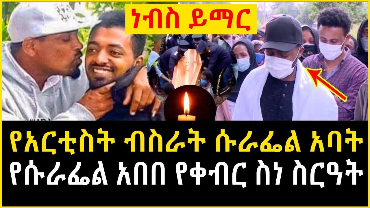 Ethiopia: የአርቲስት ብስራት ሱራፌል አባት  ሱራፌል አበበ የቀብር ስነ ስረዓት