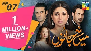 Mein Na Janoo Episode #07 HUM TV Drama 27 August 2019