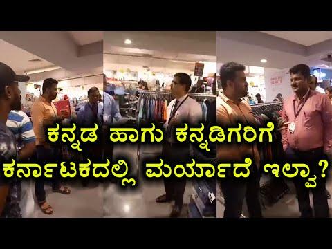 Kannada & Kannadigas are losing their value in Karnataka | Oneindia Kannada