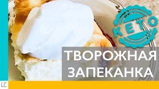 Рецепт творожной кето-запеканки