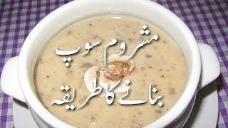 Mushroom 🍄 Soup 🍜 Banane Ka Tarika مشروم سوپ Mushroom Recipe in Urdu | Fungi
