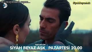 Черно белая любовь  Siyah Beyaz Ask Все серии 2017 смотреть онлайн турецкий сериал на русском языке