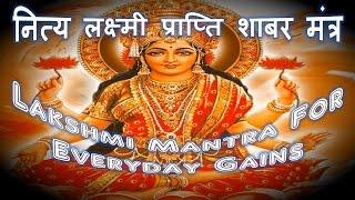 Lakshmi Mantra For Everyday Gains - Shabar Mantra
