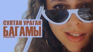 видео Багамы