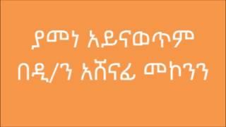 ዲ/ን አሸናፊ መኮንን ያመነ አይናወጥም  Deacon Ashenafi Mekonnen Yamene Ayenawetem