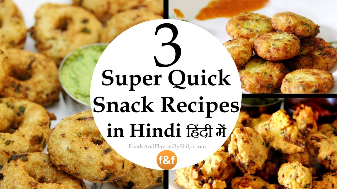 3 quick snacks recipes in 10 minutes 10 3 quick snacks recipes in 10 minutes 10 3 recipes hindi foods and flavors forumfinder Choice Image