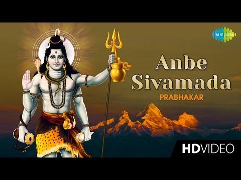 Anbe Sivamada | அன்பே சிவமடா | Tamil Devotional Video Song | Prabhakar | Sivan Songs