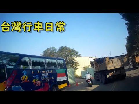 | 台灣行車日常 | 三寶行車日常 #1