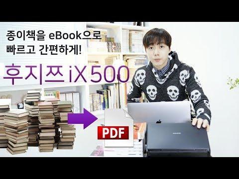 [IT#2] 종이책을 eBook 으로 빠르고 간편하게! 후
