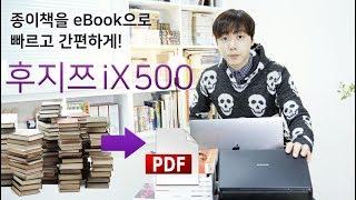 종이책을 eBook 으로 빠르고 간편하게! 후지쯔 iX500 문서 스캐너 (feat. 작두)
