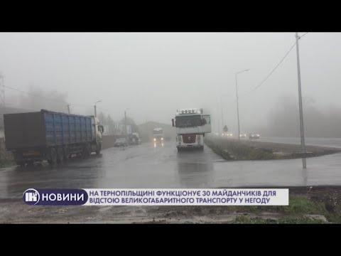 Телеканал ІНТБ: На Тернопільщині функціонує 30 майданчиків для відстою великогабаритного транспорту у негоду