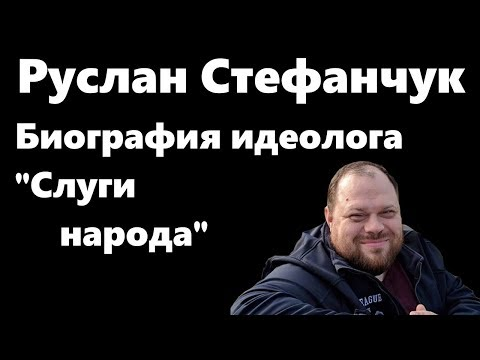 Руслан Стефанчук. Биография