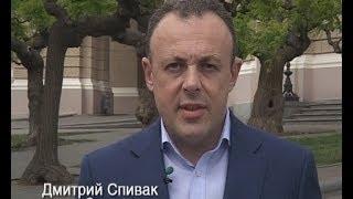 Дмитрий Спивак: Одесса в сердце каждого из нас