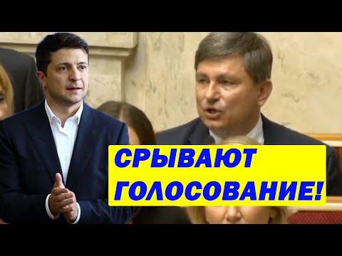 Люди Порошенко МЕШАЮТ вести заседание фракции Зеленского