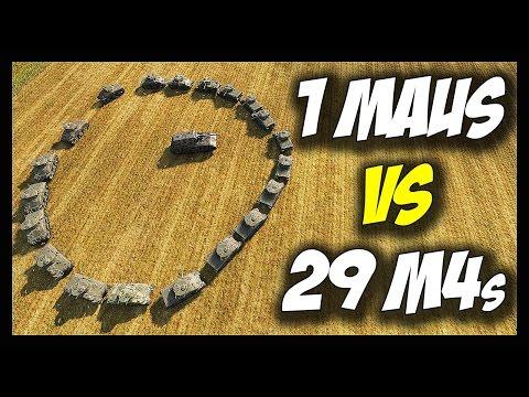 ► World of Tanks: 1 Maus vs 29 M4 Shermans - Jumping, Drowning, Killing! - Face Off #10