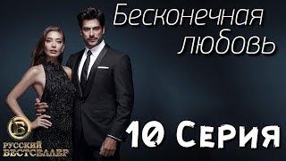 Бесконечная Любовь (Kara Sevda) 10 Серия. Дубляж HD720