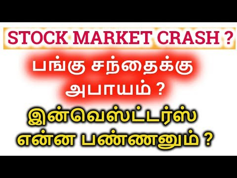 STOCK MARKET CRASH ? | பங்கு சந்தைக்கு அபாயம் ? இன்வெஸ்ட்டர்ஸ் என்ன பண்ணனும் ?| Tamil Share