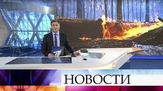 Выпуск новостей в 12:00 от 09.11.2019