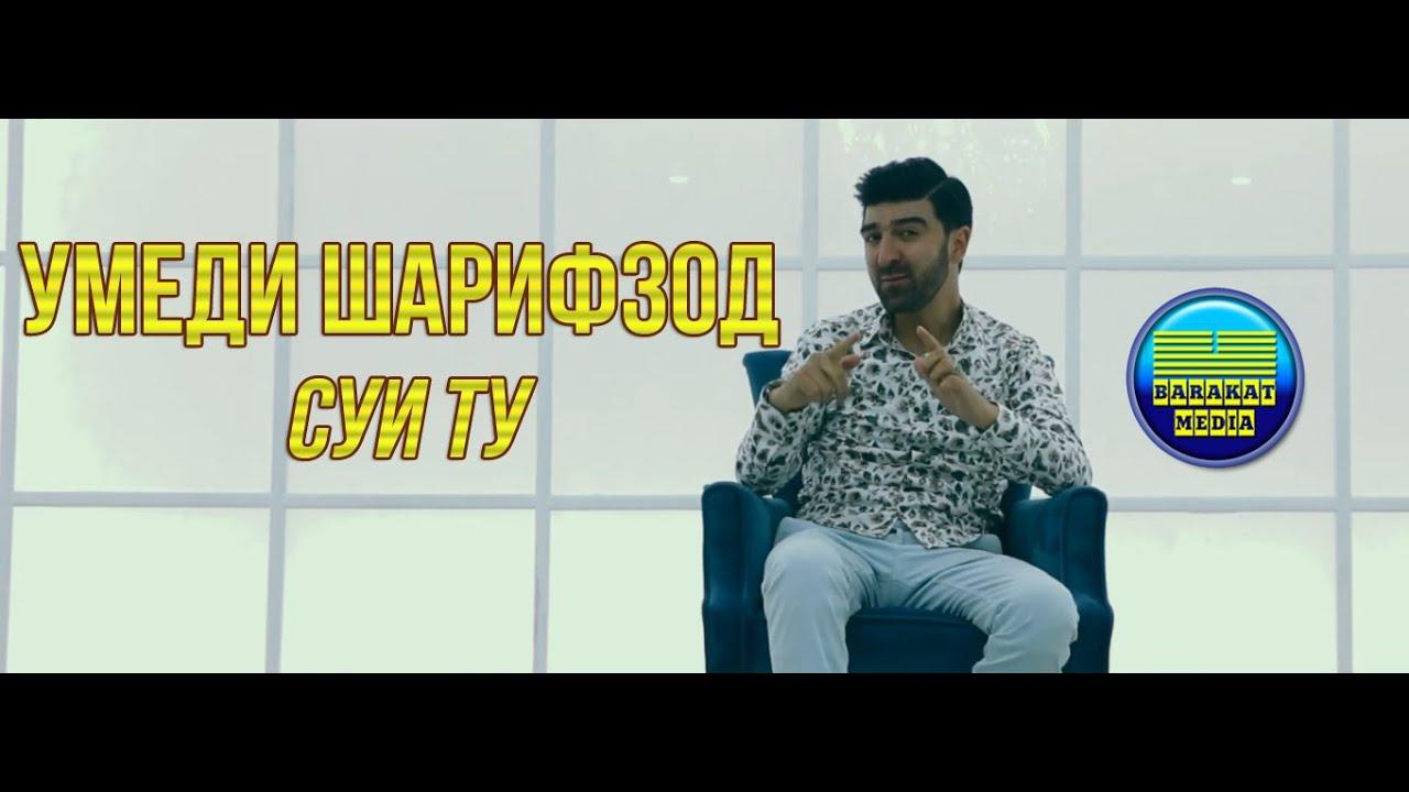 Умеди Шарифзод - Суи ту  2020
