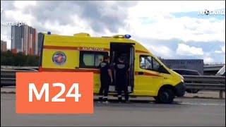 Смотреть видео Смертельное ДТП произошло в Ленинском районе Подмосковья - Москва 24 онлайн