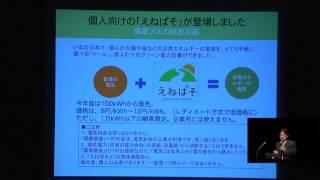 <エナジーグリーンセミナー>エナジーグリーン電力販売の可能性 (竹村英明 当社副社長)