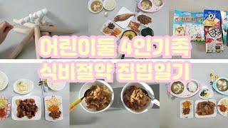(식비절약집밥로그)등갈비찜 오이지무침 콘치즈 미니돈까스…