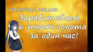 Warspear online| Зарабатываем на нубе 6к за час.