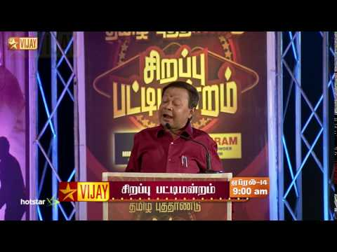 Tamil New Year Special Show Pattimandram Promo 14-04-2017 Vijay TV Show Online
