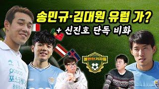 [1월3째주-볼만찬썰]송민규·김대원 유럽 가?+신진호 단독 비화