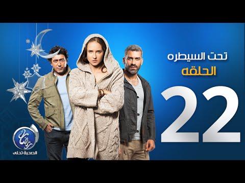 مسلسل تحت السيطرة -  الحلقة الثانية والعشرون | Episode 22 Ta7t El Saytara