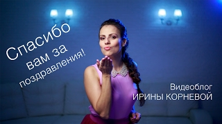 Подарок из Томска и поздравления из Твери Wedding blog Ирины Корневой