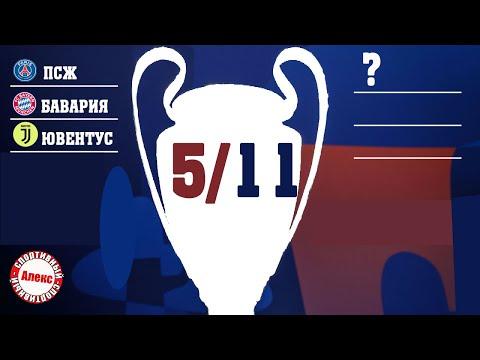11 клубов готовятся на выход. Кто выйдет после 5 тура? Лига Чемпионов.