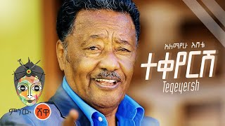 Alemayehu Eshete (Teqeyersh) Alemayehu Eshete - New Ethiopian Music 2021 (Official Video)