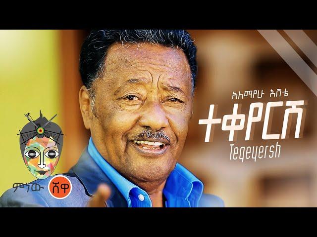 Alemayehu Eshete (Teqeyersh) አለማየሁ እሸቴ (ተቀየርሽ) - New Ethiopian Music 2021(Official Video)