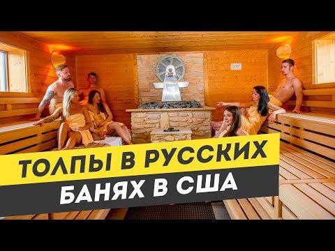 Почему популярны Русские бани в Америке
