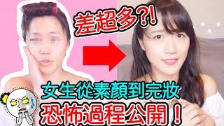 ⚠️第一次公開我素顏到完妝的恐怖過程..|MaoMaoTV