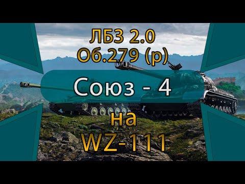 Союз - 4  //  Об.279 (р)   Самая сложная ЛБЗ!!!