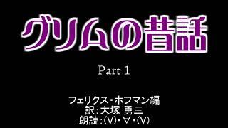 【朗読】グリムの昔話集 その1 by (V)・∀・(V)かにぱん。