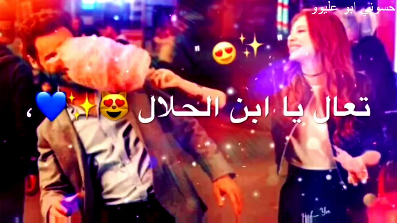 اشبعك حب اشبعك دلال تعال تعال يا ابن الحلال Youtube