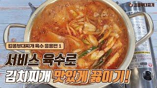 킹콩부대찌개 포장&배달 시 ✨서비스 육수 응용법✨ _김…