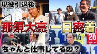 【現役引退から1年】YouTuber那須大亮の1日に密着!