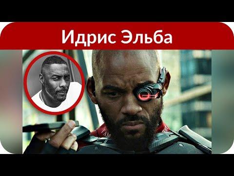 """Звезда """"Темной башни"""" Идрис Эльба женился"""