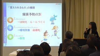 セーフティグッズフェア企業セミナー「子どもの事故防止とキッズデザイン」